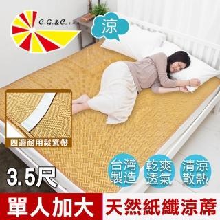 【凱蕾絲帝】台灣製造-軟床專用透氣紙纖單人加大涼蓆(3.5尺)