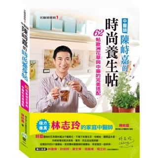 【世一】中醫師陳峙嘉的時尚養生帖:歐洲花草與中藥的完美搭配(名醫養生館 2)