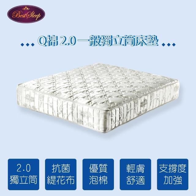 【BEST SLEEP 倍斯特手工名床】小資手工一般2.0獨立筒(7尺雙人加長加大)