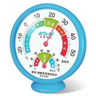 【Dr.AV】環境管理溫濕度計GM-80S(2入)/