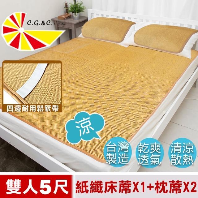 【凱蕾絲帝】台灣製造-軟床專用透氣紙纖雙人涼蓆三件組(5尺-1蓆2枕)/