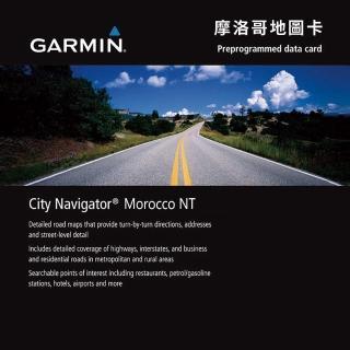 【GARMIN】摩洛哥地圖卡(原廠公司貨)