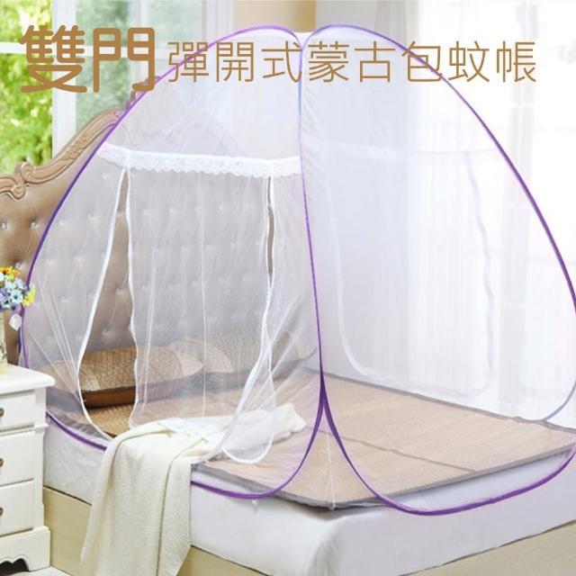 【R.Q.POLO】雙門彈開式蒙古包蚊帳-雙人床150X190CM/