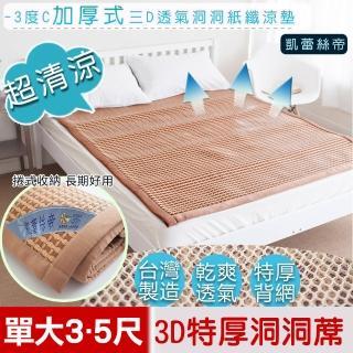 【凱蕾絲帝】台灣製造-3度C加厚式三D透氣洞洞紙纖涼墊(單人加大3.5尺)