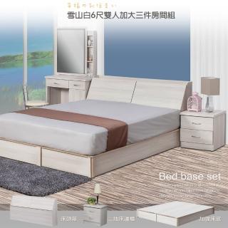 【久澤木柞】ZM雪山白6尺雙人加大三件式房間組(床頭箱+加強床底+二抽床邊櫃)