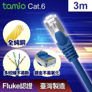 【tamio】Cat.6短距離高速傳輸POE網路線(3M)