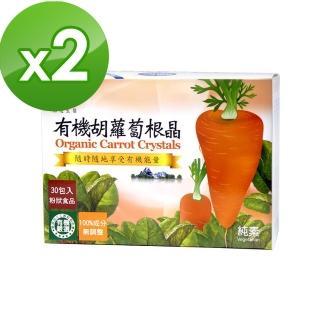 【BuDer標達】有機胡蘿蔔根晶x2盒組(3g*30包/盒)