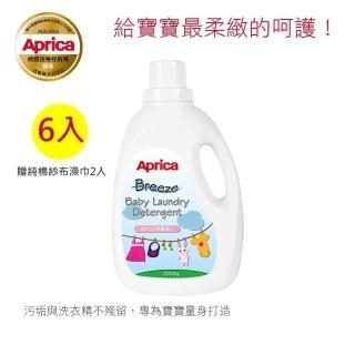 【APRICA】微風柔感 嬰兒衣物洗衣精2000g*6瓶(自然系列 年終加贈純棉印花紗布澡巾2入)網友推薦