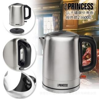 【PRINCESS荷蘭公主】不鏽鋼快煮壺1L(236000)