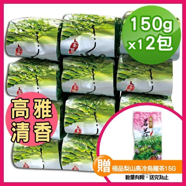 【TEAMTE】杉林溪手採烏龍茶(600g/真空包裝)