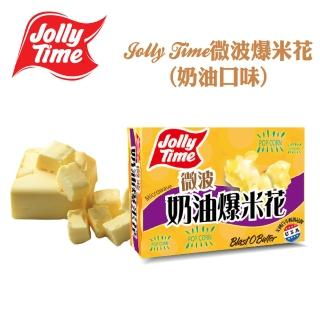 【卡滋】JOLLY TIME微波爆米花-奶油口味(3入一盒)