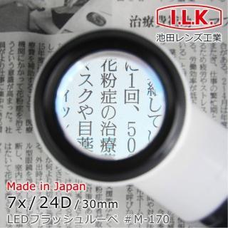 【I.L.K.】7x/30mm 日本製鎢絲燈工作用量測型立式放大鏡(M-170)