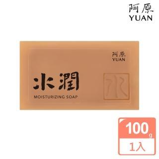 【阿原肥皂】水潤皂-豐盈水潤散發光澤(肥皂勤洗手防疫最實在)