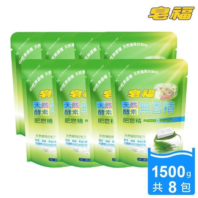 【皂福】無香精天然酵素肥皂精補充包(1500g x 8包)