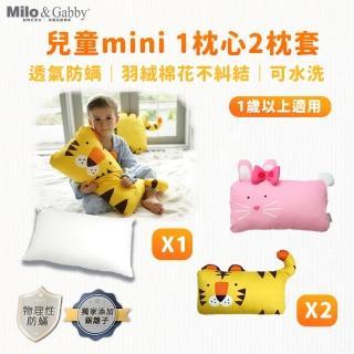 【美國Milo & Gabby】動物好朋友-超細纖維防蹣抗菌mini枕心+2入替換枕套組(多款可選)