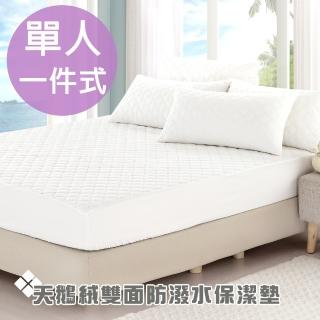 【Hilton希爾頓】五星級御用★雙面防潑水天鵝絨單人舖棉床包式保潔墊(保潔墊/床墊/床包)