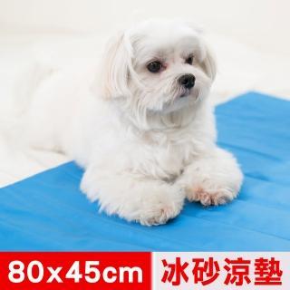 【米夢家居】嚴選長效型降6度冰砂冰涼墊(15公斤以下中型寵物用-80*45CM)