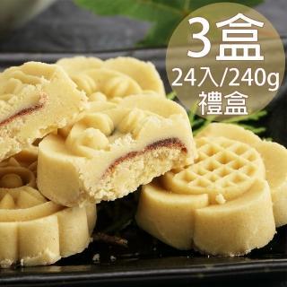 【蘇州采芝齋】府城手作綠豆糕禮盒3盒(240g/24入/盒)