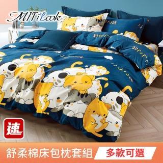 【MIT iLOOK-速達】破盤促銷 頂級台灣製大鍾印染精梳棉(床組/被套/任選)