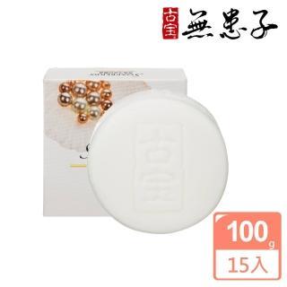 【古寶無患子】珍珠玉容嫩白皂組(100gX15入)