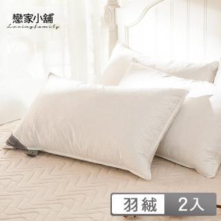 【戀家小舖】台灣製特A級輕盈羽絨枕頭 兩入(限30組)