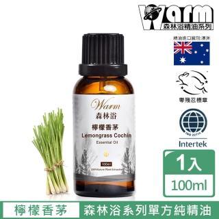 【Warm】森林浴系列單方純精油100ml(檸檬香茅/檸檬草)