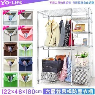【yo-life】六層雙吊大衣櫥組-贈防塵套(八色任選122X46X180cm)