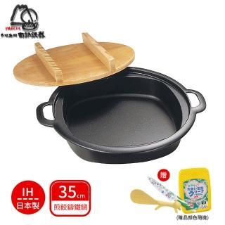 【日本岩鑄】南部鐵器IH煎餃平底鑄鐵鍋(電磁爐適用)
