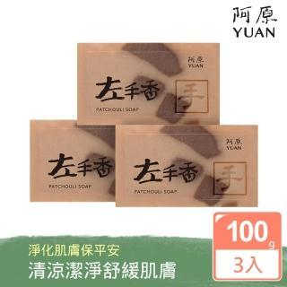【阿原肥皂】左手香皂3入組-平衡肌膚洗淨污垢(問題肌膚/體味困擾)