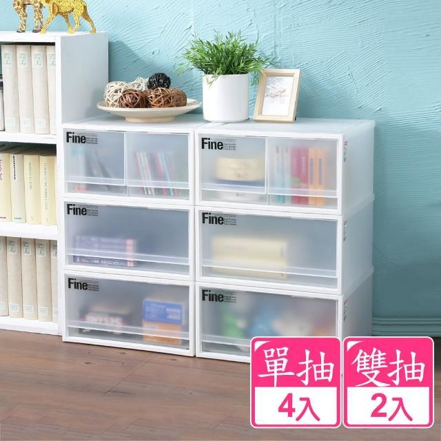 【真心良品】雪莉單雙抽式整理箱20L(6入)/