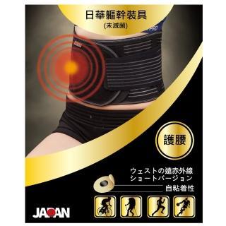 【日華】遠紅外線短護腰(日華肢體裝具)
