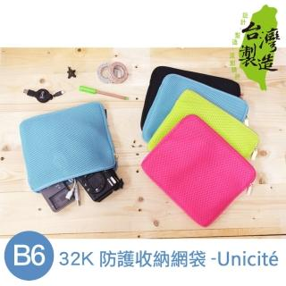 【Unicite】B6/32K 防護收納網袋/萬用/文具/3C收納