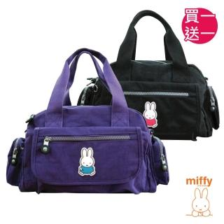 【imitu 米圖】Miffy 米飛兔休閒三用皺皺包(買一送一)