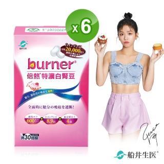 【船井burner倍熱】特濃白腎豆6盒閃澱組(快速)