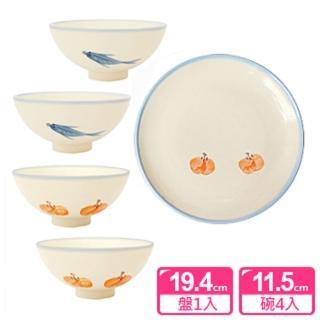 【PEKOE飲食器】紅柿鯉魚復古台灣碗盤組(中盤1入+圓碗4入)