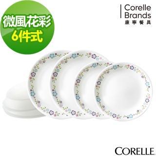 【美國康寧 CORELLE】微風花彩餐盤6件組(606)