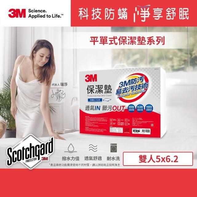 【3M】原廠Scotchgard防潑水保潔墊(平單式雙人5x6.2)/