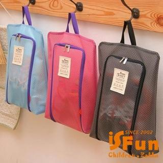 【iSFun】網格透視 可掛防水鞋袋(桃)