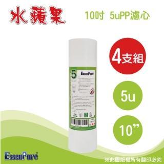 【EssenPure水蘋果】高品質10英吋5微米PP濾心(4支組)