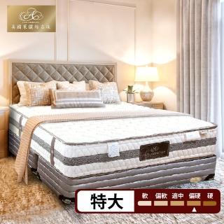 【Lady Americana】萊儷絲凱洛琳 獨立筒床墊-特大7尺(送羽絲絨被)