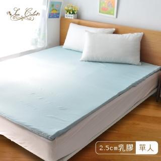 水漾心鑽 吸濕排汗100%天然2.5㎝乳膠床墊-單人