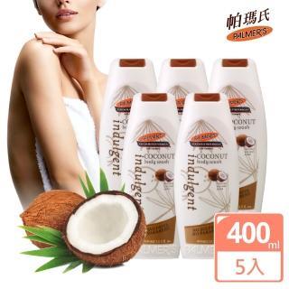 【PALMER'S帕瑪氏】香氛水潤沐浴乳5瓶組(奢華濃郁的椰子香氛)