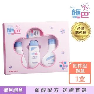 【施巴】嬰兒粉紅花語經典四件禮盒(快速到貨)/