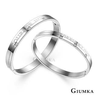 【GIUMKA】情侶 手環  真愛誓言 環  白鋼男女情人對手環 MB3067-7(銀色寬版)