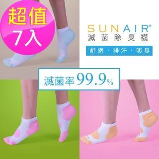 【sunair 滅菌除臭襪】自行車款短襪 M號(超值7入-組合C)