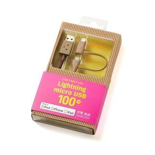 【日本cheero】蘋果認證Apple Lightning+microUSB阿愣充電傳輸線(100公分)