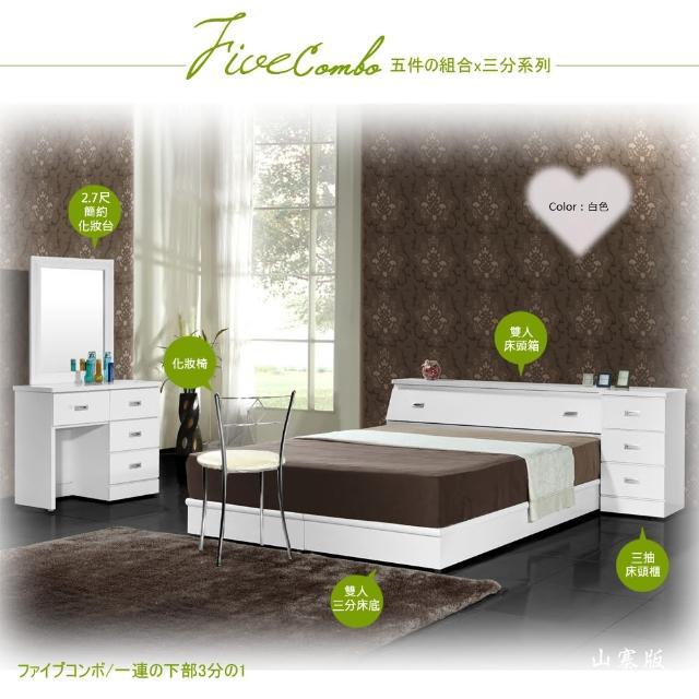 【Maslow-白色戀人】雙人五件式房間組(不含床墊)/