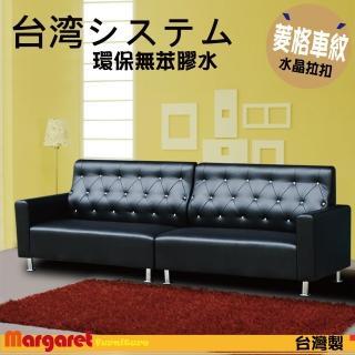 【Margaret】滿天星水晶拉扣獨立筒沙發-四人座(5色)