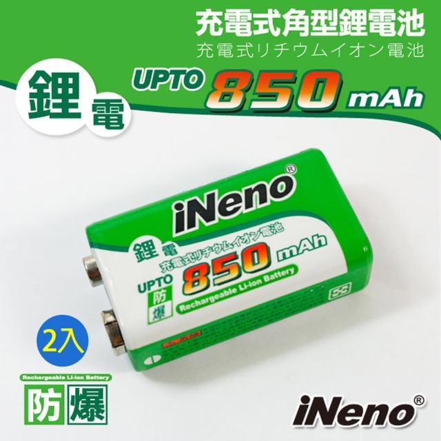 【iNeno】高效能防爆角型充電式鋰電池850mAh(2入)/