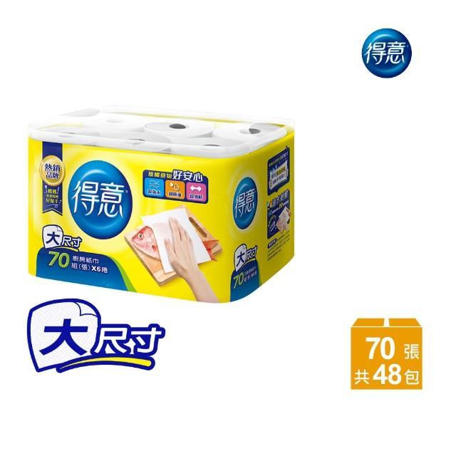 【得意】廚紙(70組*6捲*8袋)